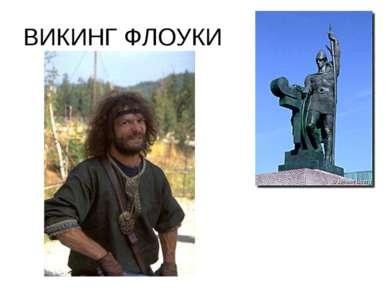 ВИКИНГ ФЛОУКИ