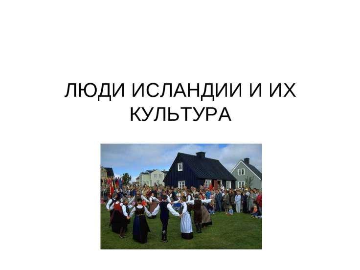 ЛЮДИ ИСЛАНДИИ И ИХ КУЛЬТУРА
