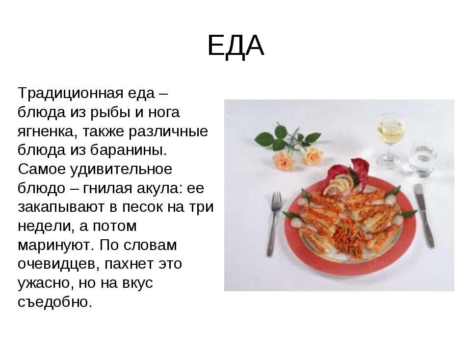 ЕДА Традиционная еда – блюда из рыбы и нога ягненка, также различные блюда из...