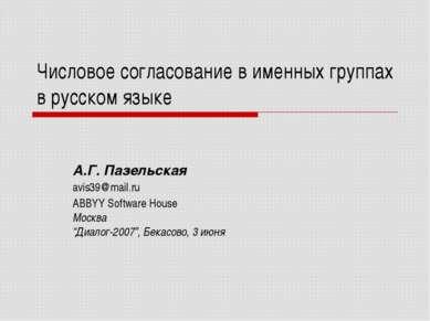 Числовое согласование в именных группах в русском языке А.Г. Пазельская avis3...