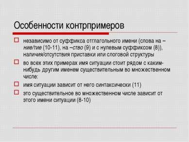 Особенности контрпримеров независимо от суффикса отглагольного имени (слова н...