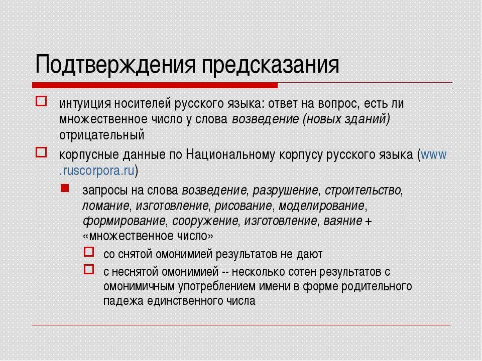 Подтверждения предсказания интуиция носителей русского языка: ответ на вопрос...