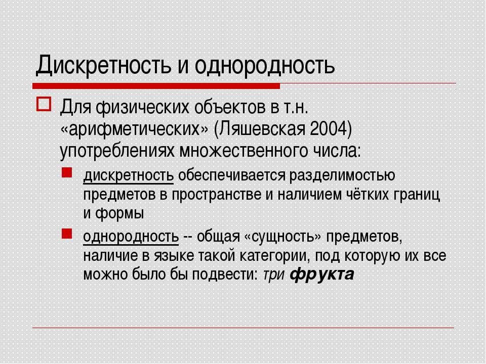 Дискретность и однородность Для физических объектов в т.н. «арифметических» (...