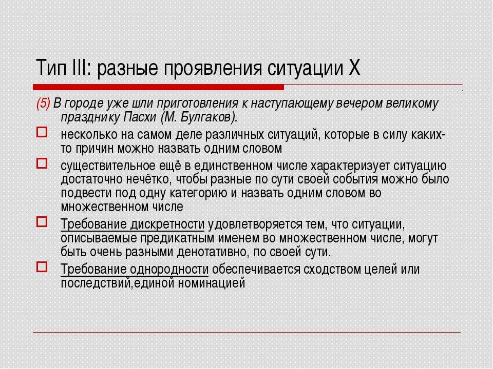 ТипIII: разные проявления ситуации X (5) В городе уже шли приготовления к на...