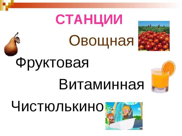 СТАНЦИИ Овощная Фруктовая Витаминная Чистюлькино