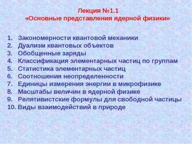 Лекция №1.1 «Основные представления ядерной физики» 1. Закономерности квантов...