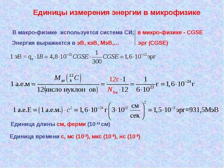 Единицы измерения энергии в микрофизике В макро-физике используется система С...