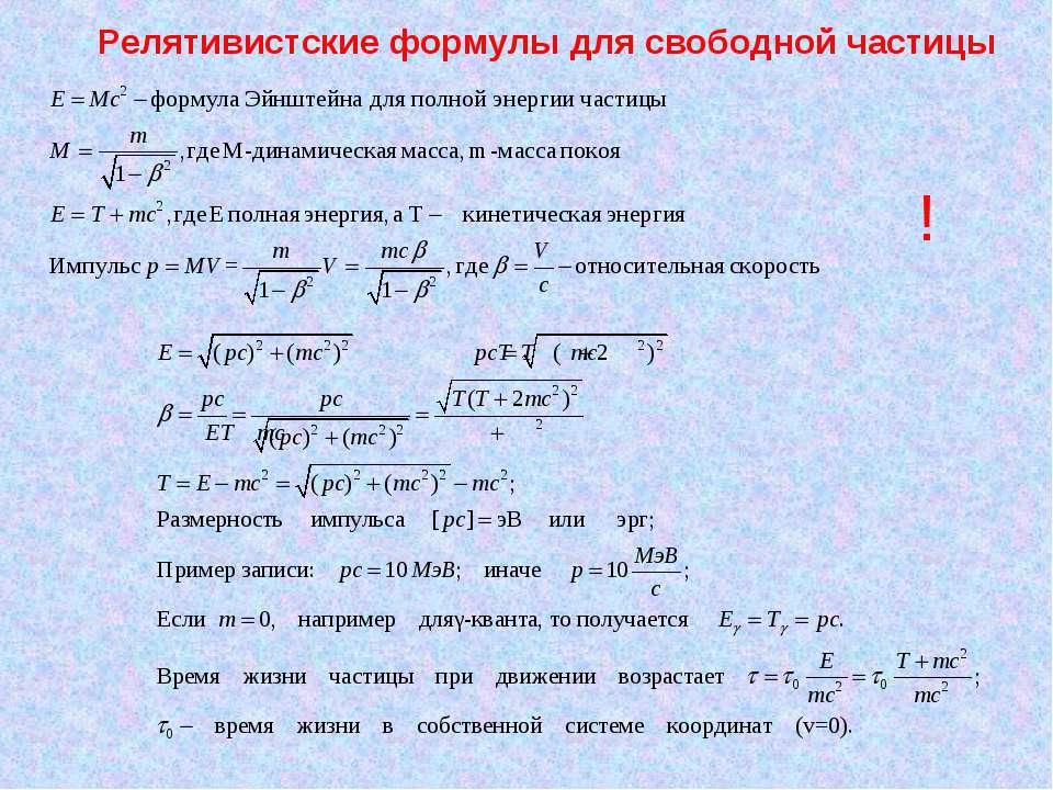 Релятивистские формулы для свободной частицы !