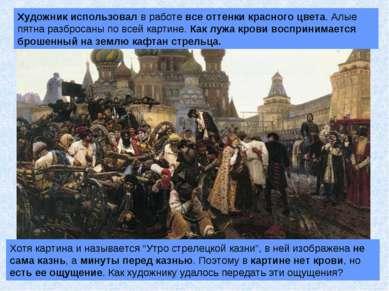 «Утро стрелецкой казни» - первая значительная работа художника, сюжетом для к...