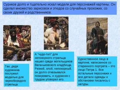 Суриков долго и тщательно искал модели для персонажей картины. Он сделал множ...