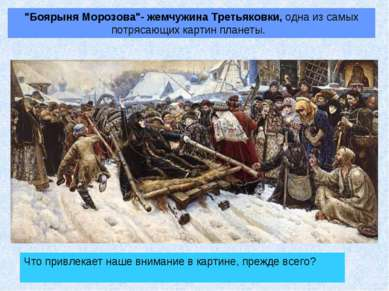 """""""Боярыня Морозова""""- жемчужина Третьяковки, одна из самых потрясающих картин п..."""
