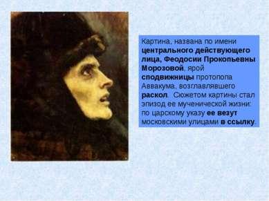 Картина, названа по имени центрального действующего лица, Феодосии Прокопьевн...