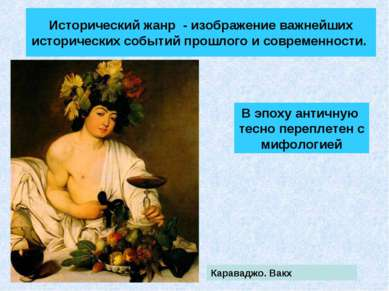 Исторический жанр - изображение важнейших исторических событий прошлого и сов...