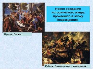 Новое рождение исторического жанра произошло в эпоху Возрождения. Пуссен. Пар...