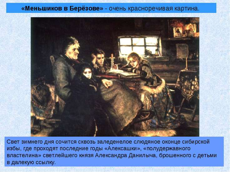 «Меньшиков в Берёзове» - очень красноречивая картина. Свет зимнего дня сочитс...