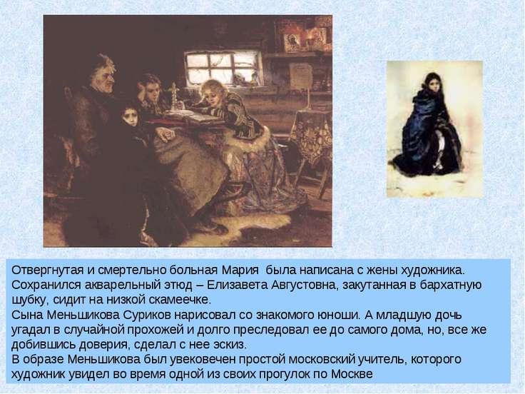 Отвергнутая и смертельно больная Мария была написана с жены художника. Сохран...