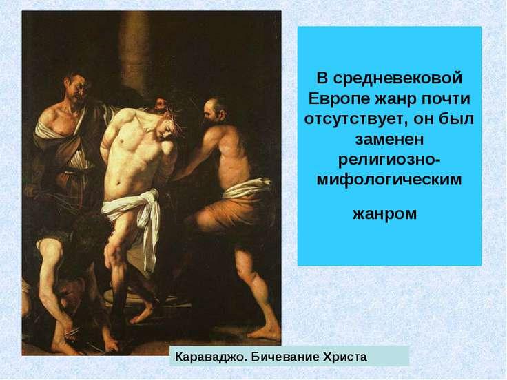 В средневековой Европе жанр почти отсутствует, он был заменен религиозно-мифо...