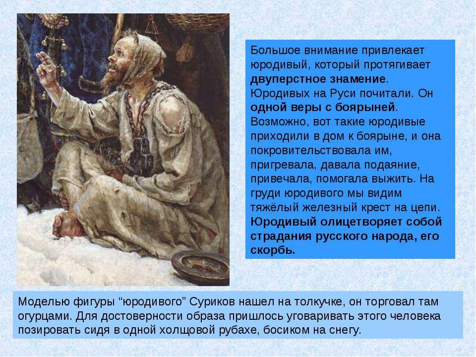 """Моделью фигуры """"юродивого"""" Суриков нашел на толкучке, он торговал там огурцам..."""
