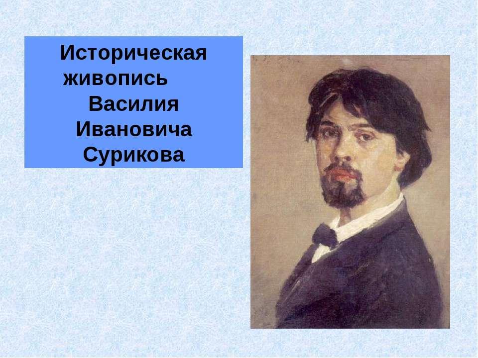Историческая живопись Василия Ивановича Сурикова