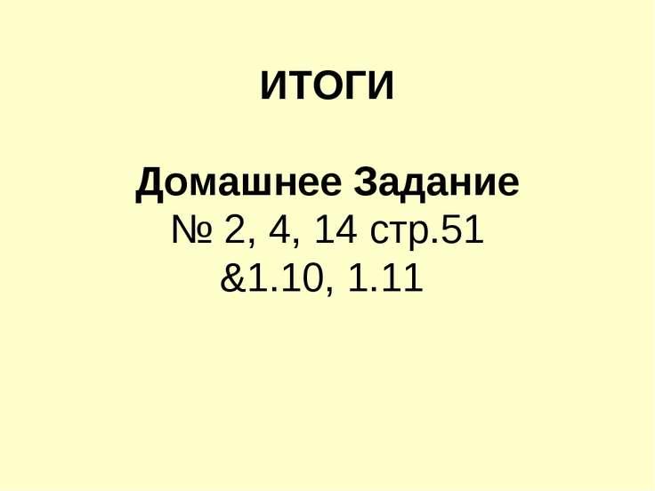 ИТОГИ Домашнее Задание № 2, 4, 14 стр.51 &1.10, 1.11