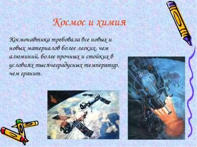 Космос и химия Космонавтика требовала все новых и новых материалов более легк...