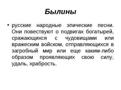 Былuны русские народные эпические песни. Они повествуют о подвигах богатырей,...