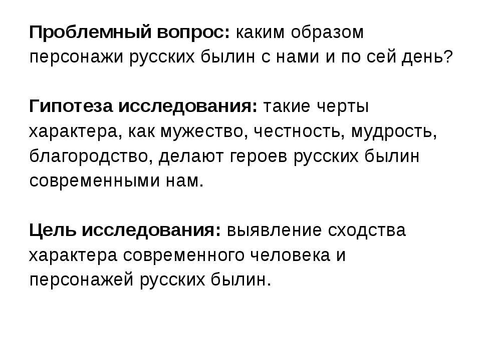Проблемный вопрос: каким образом персонажи русских былин с нами и по сей день...