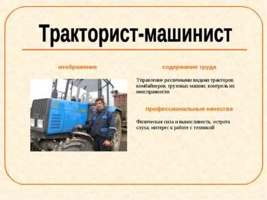 изображение содержание труда Управление различными видами тракторов, комбайне...