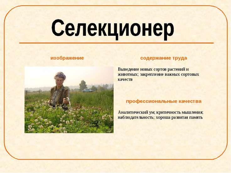 изображение содержание труда Выведение новых сортов растений и животных; закр...