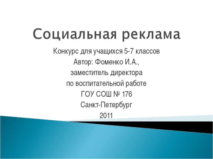 Конкурс для учащихся 5-7 классов Автор: Фоменко И.А., заместитель директора п...