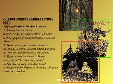 Анализ эпизода (работа группы №3): «Приключения Насти в лесу» 1. Почему Настя...