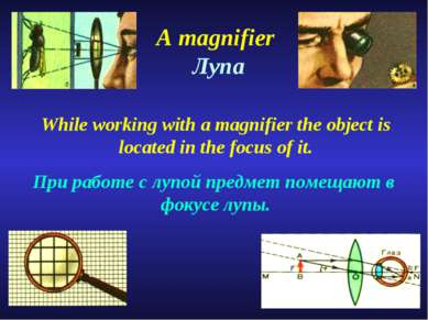 A magnifier Лупа While working with a magnifier the object is located in the ...
