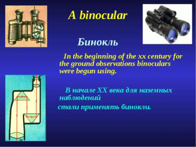 A binocular Бинокль In the beginning of the xx century for the ground observa...