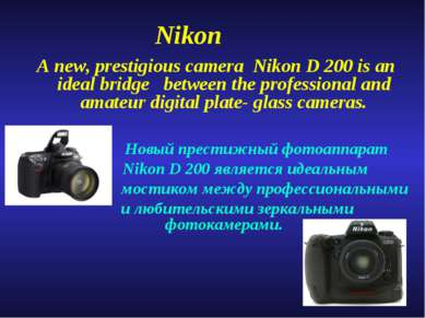 A new, prestigious camera Nikon D 200 is an ideal bridge between the professi...