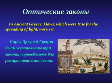 Оптические законы In Ancient Greece 3 laws, which were true for the spreading...