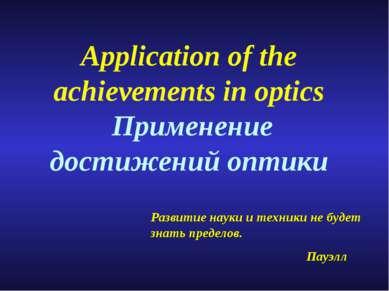 Application of the achievements in optics Применение достижений оптики Развит...