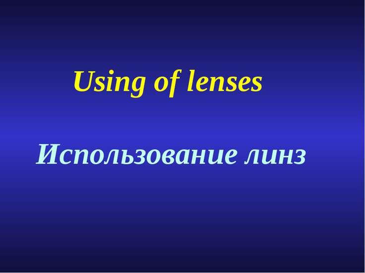 Using of lenses Использование линз