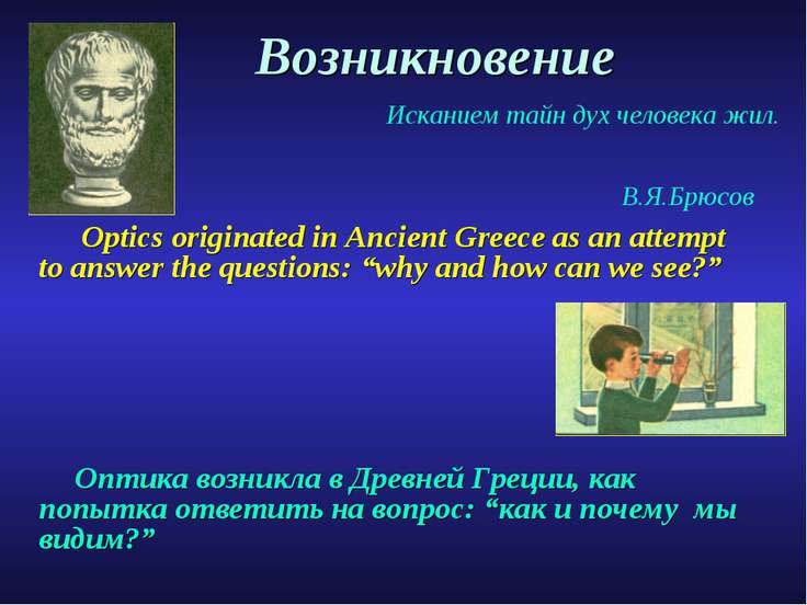 Возникновение Optics originated in Ancient Greece as an attempt to answer the...