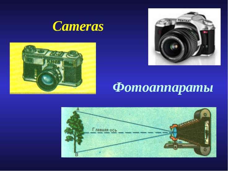 Cameras Фотоаппараты