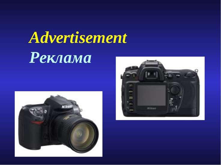 Advertisement Реклама