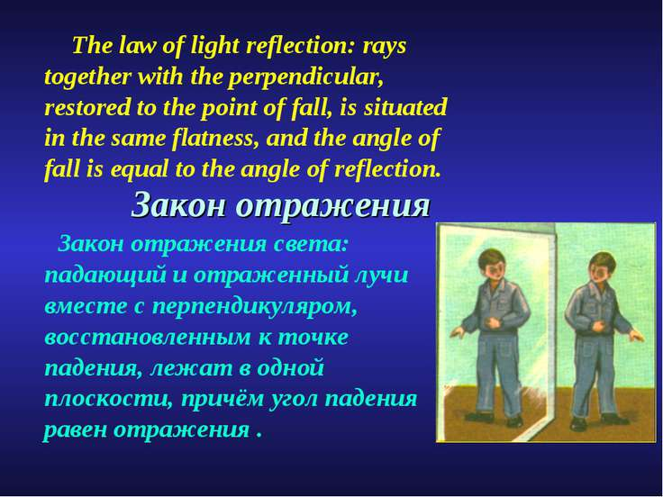 Закон отражения The law of light reflection: rays together with the perpendic...