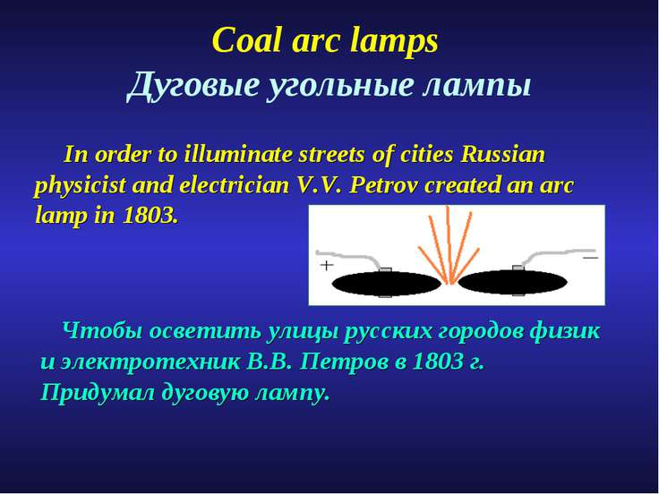 In order to illuminate streets of cities Russian physicist and electrician V....