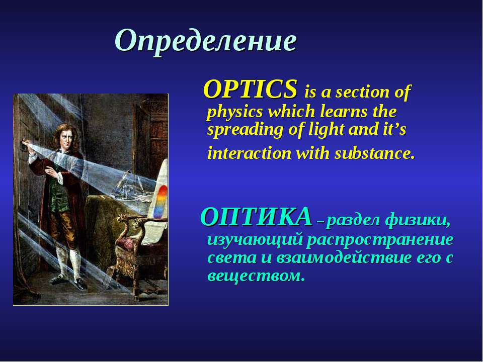 Определение OPTICS is a section of physics which learns the spreading of ligh...