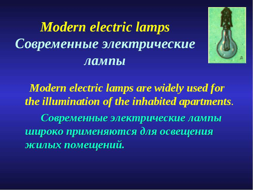 Modern electric lamps Современные электрические лампы Modern electric lamps a...
