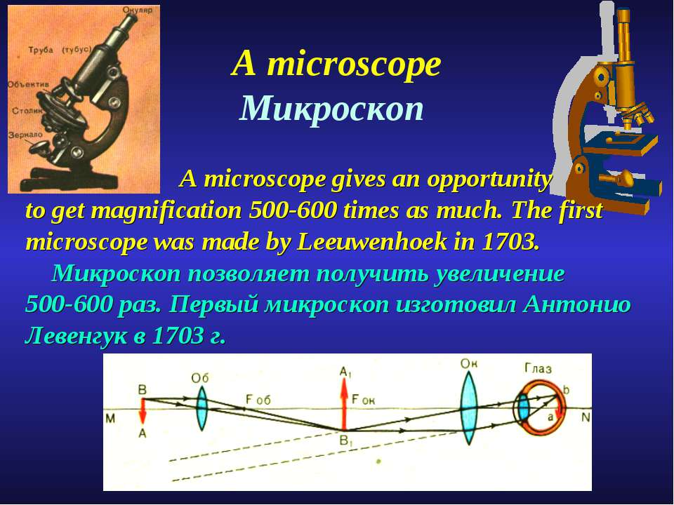A microscope Микроскоп A microscope gives an opportunity to get magnification...