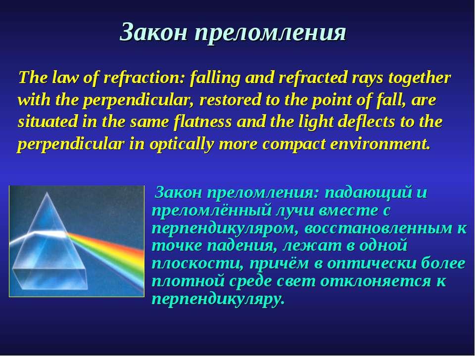 Закон преломления Закон преломления: падающий и преломлённый лучи вместе с пе...