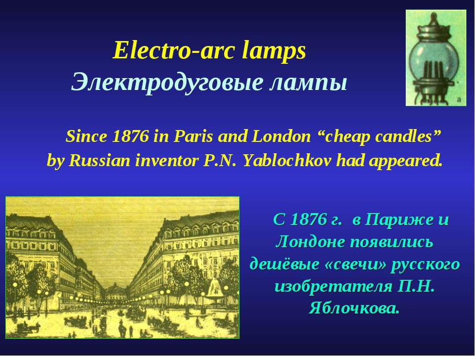 "Electro-arc lamps Электродуговые лампы Since 1876 in Paris and London ""cheap ..."