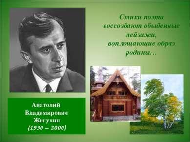 Анатолий Владимирович Жигулин (1930 – 2000) Стихи поэта воссоздают обыденные ...