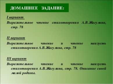 ДОМАШНЕЕ ЗАДАНИЕ: I вариант Выразительное чтение стихотворения А.В.Жигулина, ...