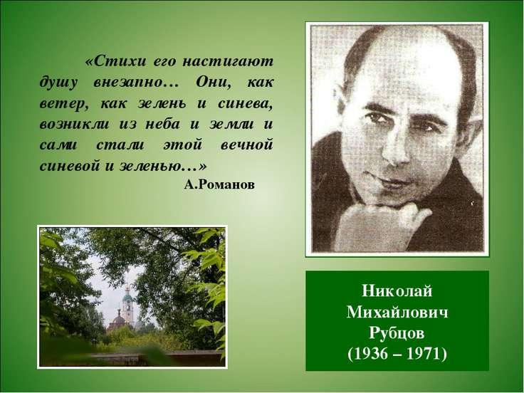 Николай Михайлович Рубцов (1936 – 1971) «Стихи его настигают душу внезапно… О...